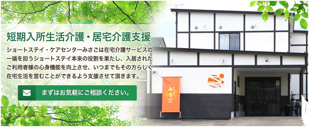 秋田 ショートステイ
