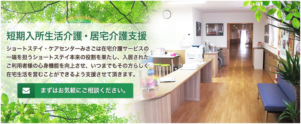 秋田 ケアセンターみさご