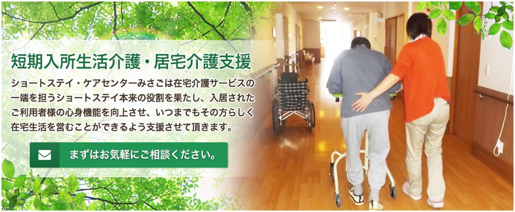 秋田 居宅介護支援