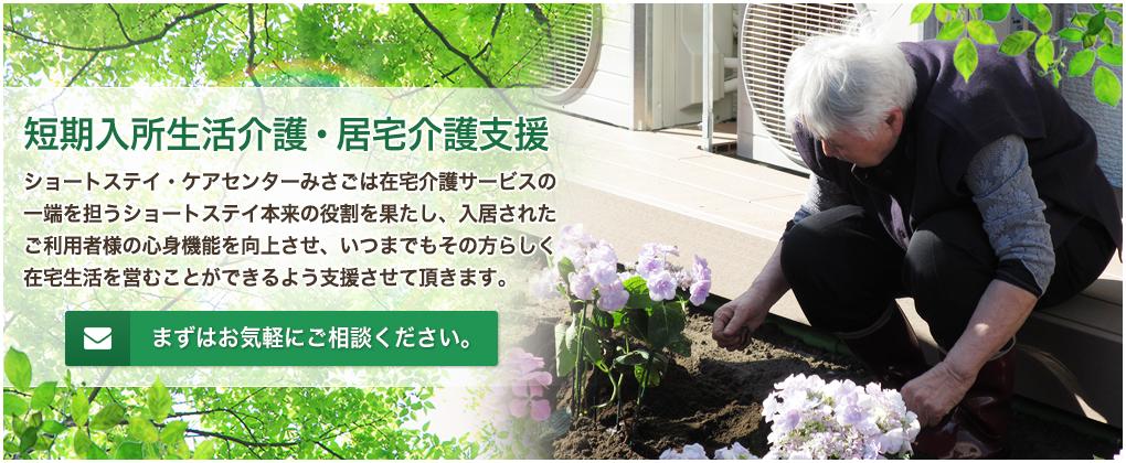 秋田 短期入所