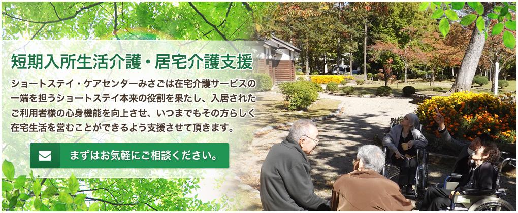秋田 生活介護